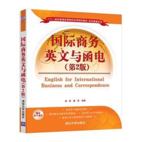 国际商务英文与函电第二2版林涛;姜丽清华大学出版社9787302508656