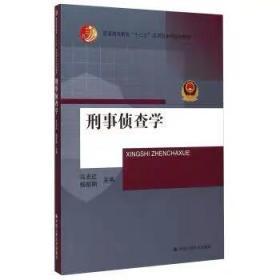 二手刑事侦查学 马忠红,杨郁娟 中国人民大学出版社