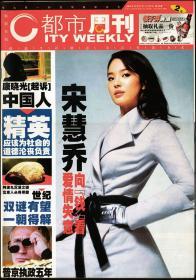 杂志型报纸-2004年10月《都市周刊》第35期