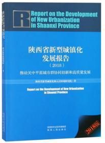 陕西省新型城镇化发展报告(2018)