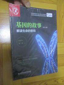 基因的故事:解读生命的密码(第2版) 小16开,未开封