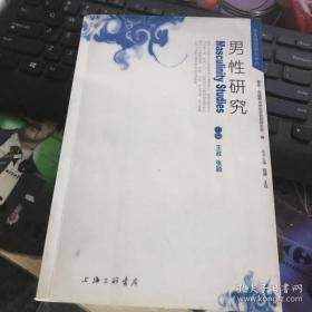 【正版】男性研究