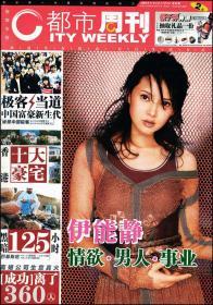 杂志型报纸-2004年11月《都市周刊》第36期