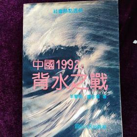 中国1992:背水之战