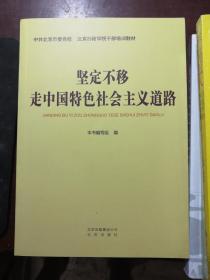 坚定不移走中国特色社会主义道路