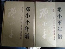 邓小平年谱(上、下)