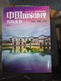 中国国家地理百科全书 5(山东.安徽.江西)