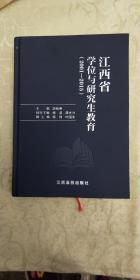 江西省学位与研究生教育(2001-2015)