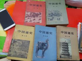 中国通史【第二,三,四,五,六册】5本和售