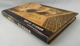 敦煌美术の旅、 1964年版    精装   日文