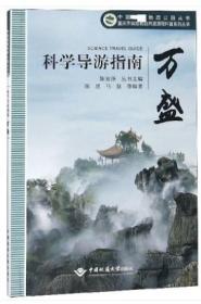 科学导游指南 万盛 9787562543497 陈思 中国地质大学出版社