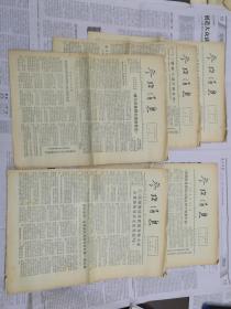 老报纸 参考消息 1976年9月 共24期合售