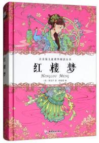 红楼梦/精装注音版儿童课外阅读丛书