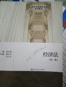 经济法(第2版)/21世纪中国高校法学系列教材