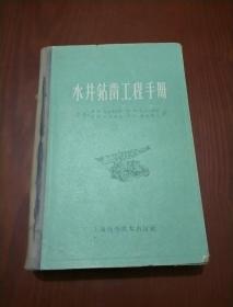 水井钻凿工程手册