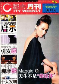 杂志型报纸-2004年11月《都市周刊》第37期