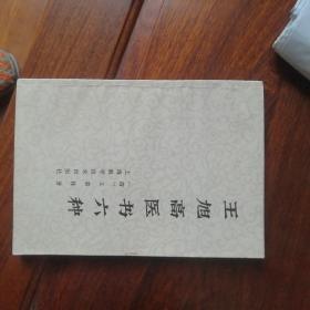 王旭高医书六种