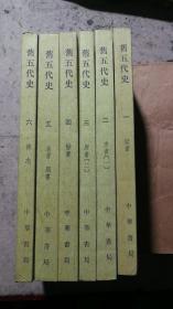 旧五代史(套装全6册)