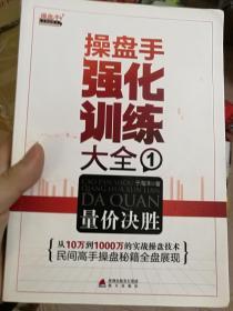操盘手强化训练大全1:量价决胜 正版原版