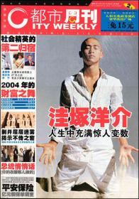 杂志型报纸-2004年11月《都市周刊》第38期