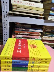 工会学丛书--四册合售!
