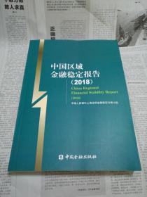 中国区域金融稳定报告(2018)