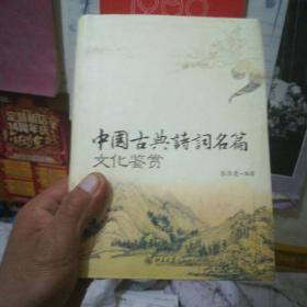 中国古典诗词名篇文化鉴赏【32开】