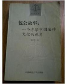 包公故事:一个考察中国法律文化的视角