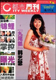 杂志型报纸-2004年11月《都市周刊》第39期