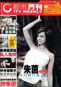 杂志型报纸-2004年12月《都市周刊》第40期