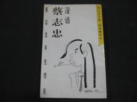 漫画蔡志忠---蔡志忠半生传奇