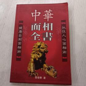 中华面相全书