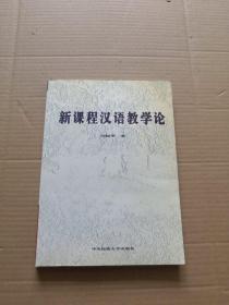 新课程汉语教学论