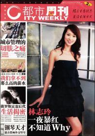 杂志型报纸-2004年12月《都市周刊》第41期