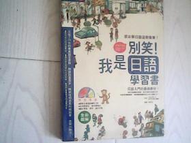 别笑!我是日语学习书【附碟片】