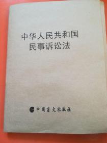 中华人民共和国民事诉讼法(盲文版)