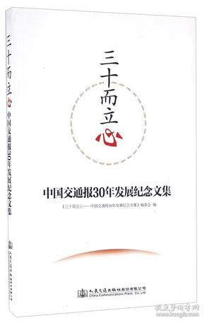 三十而立心:中國交通報30年發展紀念文集