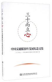 三十而立心 中国交通报30年发展纪念文集