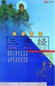 道教源流  三字经  :故事  配图  注音
