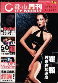 杂志型报纸-2004年12月《都市周刊》第42期
