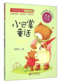 中国儿童文学名家典藏:耳朵逃跑了