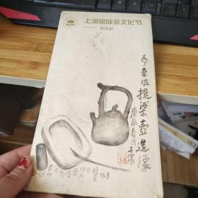 上海国际茶文化节---纪念封(6枚)