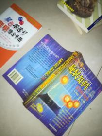 旋转矩阵3.0彩票组号经典  附光盘  不知道能不能放  +  电脑型彩票实战手册  +双色球选号聪明组合手册    3本合售