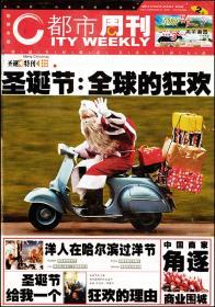 杂志型报纸-2004年12月《都市周刊》第43期