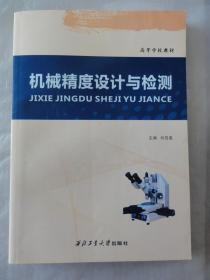机械精度设计与检测(刘笃喜 编)西北工业大学出版社
