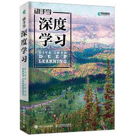 动手学深度学习9787115490841(HZ精品书)