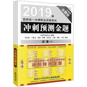 国家统一法律职业资格考试冲刺预测金题 2019(5册)
