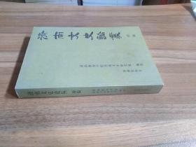 济南文史论丛;初编