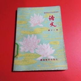 湖南省小学试用课本:语文(第十一册)(1版1印)