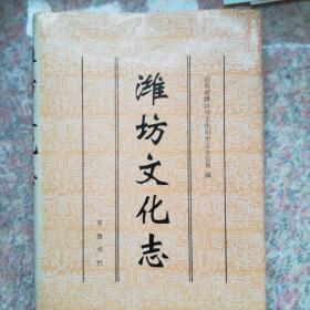 潍坊文化志
